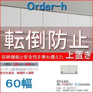 パモウナ 食器棚 耐震 パモウナ食器棚 上置き ハイタイプ 60幅 VI-VH60U mirror-eames