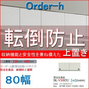 パモウナ 食器棚 耐震 パモウナ食器棚 上置き ハイタイプ 80幅 VI-VH80U mirror-eames