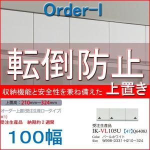 パモウナ 食器棚 耐震 パモウナ食器棚 上置き ロータイプ 100幅 VI-VL100U mirror-eames