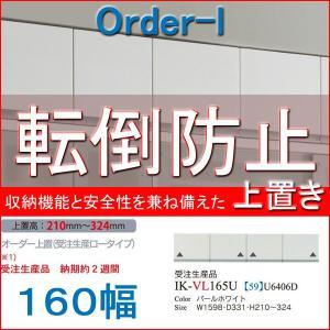 パモウナ 食器棚 耐震 パモウナ食器棚 上置き ロータイプ 160幅 VI-VL160U mirror-eames
