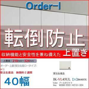 パモウナ 食器棚 IK/VKシリーズ パモウナ食器棚 耐震上置き ロータイプ 40幅|mirror-eames