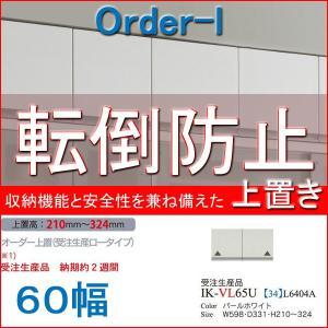 パモウナ 食器棚 耐震 パモウナ食器棚 上置き ロータイプ 60幅 VI-VL60U mirror-eames