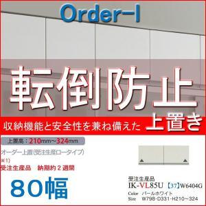 パモウナ 食器棚 耐震 パモウナ食器棚 上置き ロータイプ 80幅 VI-VL80U mirror-eames