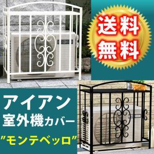 室外機 囲い 柵 アイアン室外機カバー モンテベッロ IPN-5508|mirror-eames