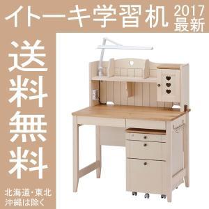 イトーキ学習机 2017年 最新 カモミール Camomille ベーシックモデル mirror-eames