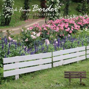 フェンス 境界 庭 ガーデン 天然木製 スティックフェンス ボーダー JSBF-8045|mirror-eames