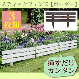 フェンス 境界 庭 ガーデン 天然木製 スティックフェンス ボーダー 3枚組 JSBF-8045-3P|mirror-eames