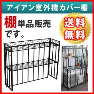 室外機 囲い 柵 アイアン 室外機カバー 棚単品販売 KB-920T|mirror-eames
