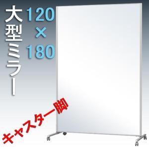 鏡 全身 スタンドミラー 全身鏡 大型ミラー ダンスミラー 姿見 キャスター付き 幅120 高さ18...