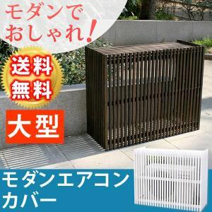 エアコン 室外機 カバー 木製 ルーバー モダン エアコンカバー 大型 MAC-1100|mirror-eames