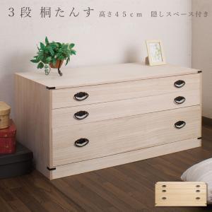 チェスト タンス 桐製チェスト 引出3段 幅100 押入れ収納|mirror-eames