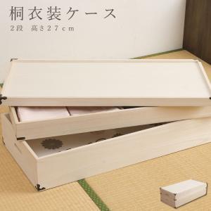 収納ケース 衣装箱 衣装ケース たとうし収納 2段 押入れ収納|mirror-eames