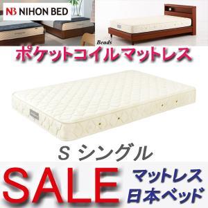 マットレス 日本ベッド ポケットコイル 612ベーシック 限定 シングル mirror-eames