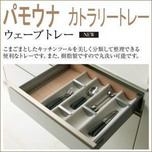 パモウナ 食器棚 カトラリートレー ウェーブトレー パモウナ食器棚 ZT-SH 奥行45用 mirror-eames
