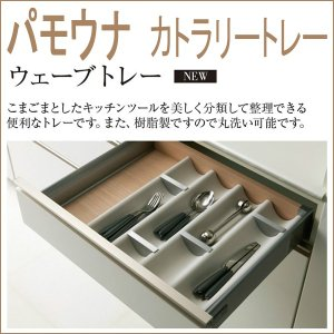 パモウナ 食器棚 カトラリートレー ウェーブトレー パモウナ食器棚 ZT-H 奥行50用|mirror-eames