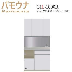 パモウナ 食器棚 キッチン収納 パモウナ食器棚 CIL-1000R レンジ台|mirror-eames