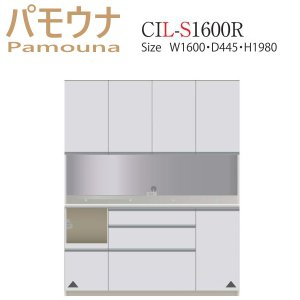 パモウナ 食器棚 キッチン収納 パモウナ食器棚 CIL-S1600R レンジ台|mirror-eames