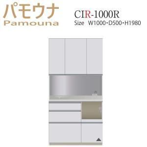 パモウナ 食器棚 キッチン収納 CIR-1000R パモウナ食器棚 レンジ台|mirror-eames