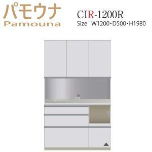 パモウナ 食器棚 キッチン収納 パモウナ食器棚 CIR-1200R レンジ台|mirror-eames