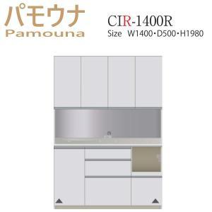 パモウナ 食器棚 キッチン収納 パモウナ食器棚 CIR-1400R レンジ台|mirror-eames