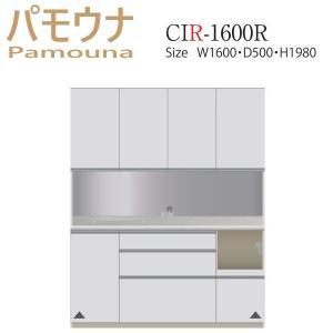 パモウナ 食器棚 キッチン収納 CIR-1600R パモウナ食器棚 レンジ台|mirror-eames