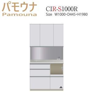 パモウナ 食器棚 キッチン収納 パモウナ食器棚 CIR-S1000R レンジ台|mirror-eames