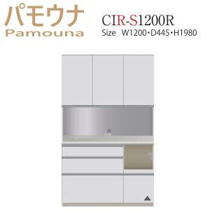 パモウナ 食器棚 キッチン収納 パモウナ食器棚 CIR-S1200R レンジ台|mirror-eames