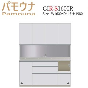 パモウナ 食器棚 キッチン収納 パモウナ 食器棚 CIR-S1600R レンジ台|mirror-eames