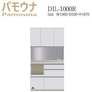 パモウナ 食器棚 キッチン収納 パモウナ食器棚 DIL-1000R|mirror-eames