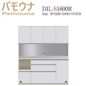 パモウナ 食器棚 キッチン収納 パモウナ食器棚 DIL-S1600R 奥行45|mirror-eames