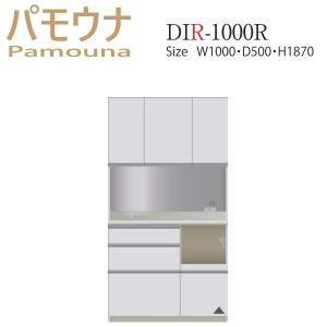 パモウナ 食器棚 キッチン収納 パモウナ食器棚 DIR-1000R mirror-eames