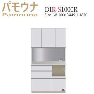 パモウナ 食器棚 キッチン収納 パモウナ食器棚 DIR-S1000R mirror-eames
