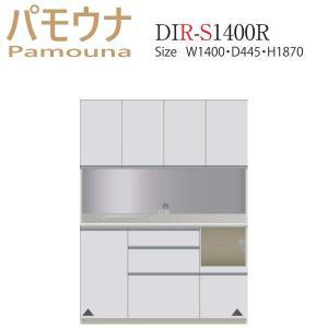 パモウナ 食器棚 キッチン収納 レンジ台 パモウナ食器棚 DIR-S1400R mirror-eames