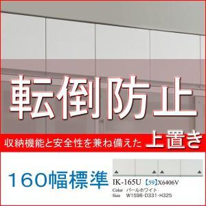 パモウナ 食器棚 IK/VKシリーズ 耐震 パモウナ食器棚 上置き 標準 160幅|mirror-eames