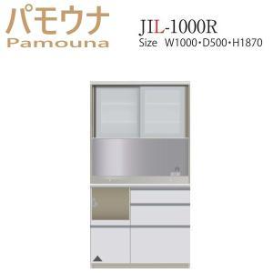 パモウナ 食器棚 キッチン収納 JIL-1000R パモウナ食器棚 レンジ台 mirror-eames