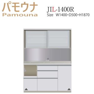 パモウナ 食器棚 キッチン収納 JIL-1400R パモウナ食器棚 レンジ台|mirror-eames