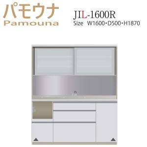パモウナ 食器棚 キッチン収納 JIL-1600R パモウナ食器棚 レンジ台|mirror-eames