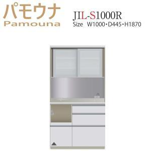 パモウナ 食器棚 キッチン収納 JIL-S1000R パモウナ食器棚 レンジ台 mirror-eames