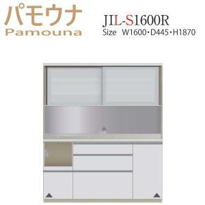 パモウナ 食器棚 キッチン収納 JIL-S1600R パモウナ食器棚 レンジ台|mirror-eames