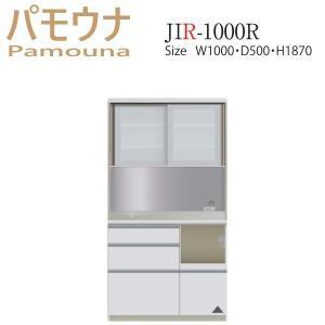パモウナ 食器棚 キッチン収納 JIR-1000R パモウナ食器棚 レンジ台|mirror-eames