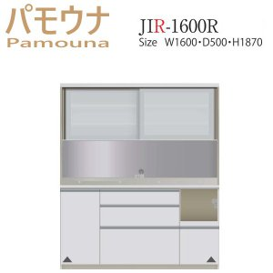 パモウナ 食器棚 キッチン収納 JIR-1600R パモウナ食器棚 レンジ台|mirror-eames