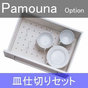 パモウナ オプション 皿仕切りセット パモウナ食器棚|mirror-eames