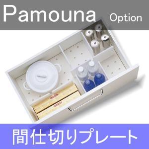 パモウナ オプション 間仕切りセット パモウナ食器棚 mirror-eames