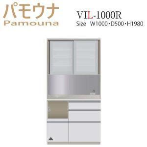 パモウナ 食器棚 キッチン収納 VIL-1000R パモウナ食器棚 レンジ台|mirror-eames