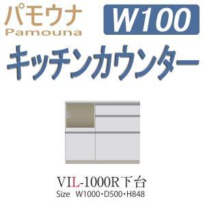 パモウナ 食器棚 下台販売 パモウナ食器棚 キッチンカウンター VIL-1000RC mirror-eames