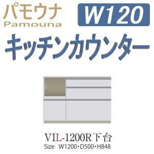 パモウナ 食器棚 下台販売 パモウナ食器棚 キッチンカウンター VIL-1200RC mirror-eames