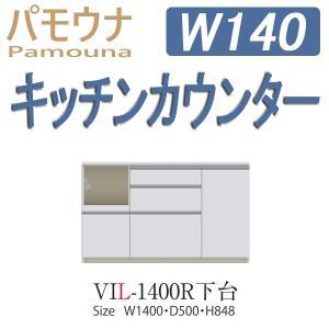 パモウナ 食器棚 下台販売 パモウナ食器棚 キッチンカウンター VIL-1400RC mirror-eames