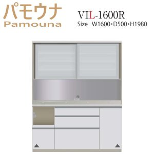 パモウナ 食器棚 キッチン収納 パモウナ食器棚 VIL-1600R レンジ台|mirror-eames