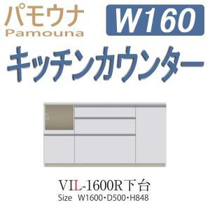 パモウナ 食器棚 下台販売 パモウナ食器棚 キッチンカウンター VIL-1600RC mirror-eames