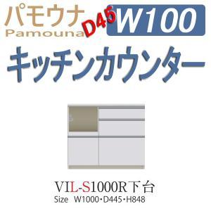 パモウナ 食器棚 下台販売 パモウナ食器棚 キッチンカウンター VIL-S1000RC|mirror-eames